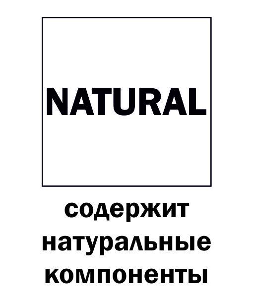 натуральный
