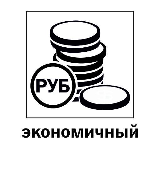 экономичный